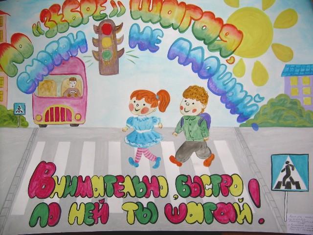 Плакаты на тему правила дорожного движения в детский сад 70