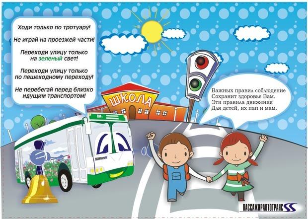 правила дорожной безопасности рисунки